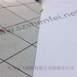 南寧沈飛地板 南寧防靜電地板 沈飛地板深圳分公司廠
