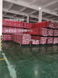 徐州psp钢塑复合压力管件 直通 三通
