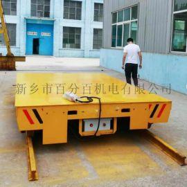 锂电池生产线系统32吨低压供电平车 电动轨道车