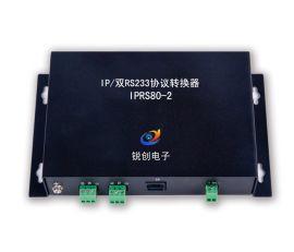 机房环境监控系统2M转IP通信串口服务器IPRS801
