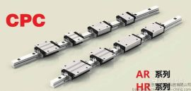 台湾CPC直线导轨 现货供应 厂家直销 HR15MN