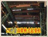 山東德魯克廠家直銷 金斗山牌 LY型6t 冶金雙樑橋式起重機