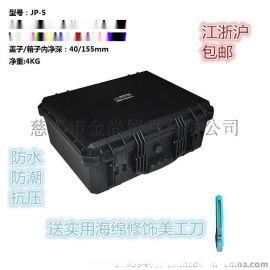 万得保JP-5内部尺寸:长465*宽335*高190 PP塑料设备箱工具防潮箱仪表箱PP塑料工具箱PP仪器箱