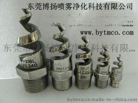 博扬SPJT.JJCO1/2.120喷嘴,不锈钢螺旋喷嘴