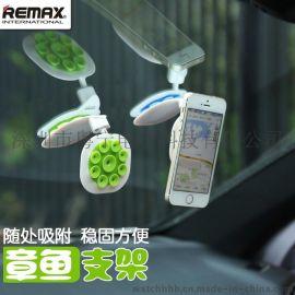 Remax/睿量 章鱼支架 硅胶吸盘可调节车载导航支架