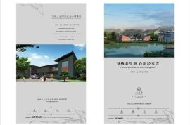 洛阳公司宣传海报设计/河南域合品牌设计