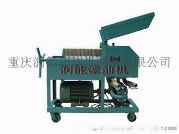 潤能LY-150板框壓力式濾油機
