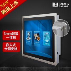 15寸嵌入式工业平板电脑 3mm超薄铝合金面板 防水防尘工控电脑