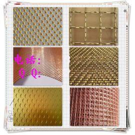 铜丝过滤网, 高纯度铜丝编织网,99.99%紫铜网