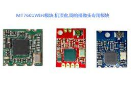 MT7601wifi模块amologic的方案专用模组