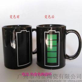 **款电池 充电黑色陶瓷变色杯