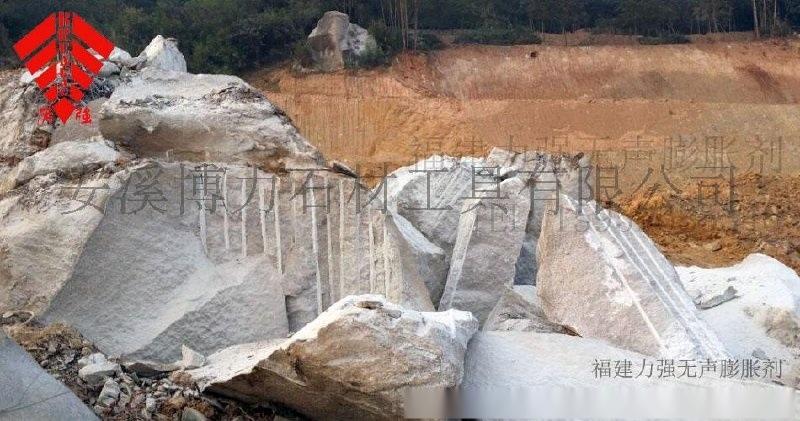 岩石膨胀剂 力强牌岩石膨胀剂 石头破碎剂供应商