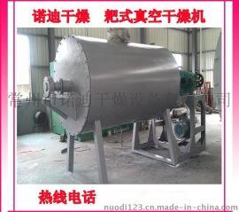 生产销售耙式真空干燥机 真空耙式干燥机 诺迪干燥