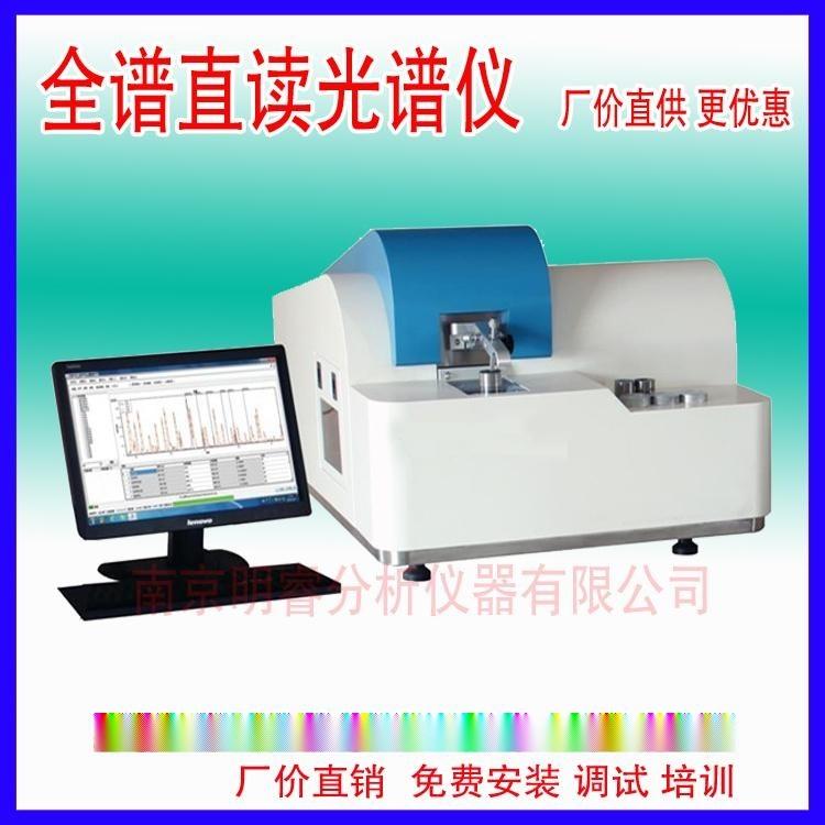 供应钨钢板材光谱仪 南京明睿TY-9000型