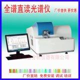 供應鎢鋼板材光譜儀 南京明睿TY-9000型