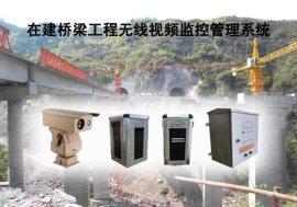 KJ1090s橋樑施工無線視頻監控系統