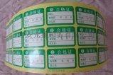 西安_西安PVC不乾膠標籤製作印刷找元盛印務_西安不乾膠合格證製作印刷廠家