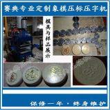 木制品压印机商标烫印机烫金机(压印深度可调)