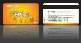 山西 山西会员卡制作|山西PVC卡制作|山西医疗卡制作厂家