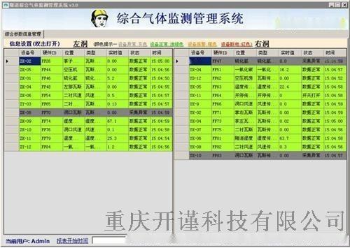 KJ1060s综合参数检测系统