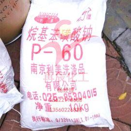 广州现货代理 南京丽美P60/P70烷基苯磺酸钠 宁佳P-60/P-70