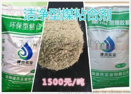 环保型煤粘结剂,型煤粘结剂质优价廉,量大从优