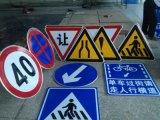 阳西大型交通标志牌 标识牌 中山指示牌 恩平标志牌工程安装