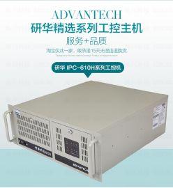 研華工控機IPC-610H 工控機 全國聯保