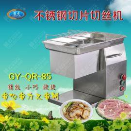 赣云不锈钢电动切片切肉片机切肉丝机卤菜切片机商用切肉机特价中