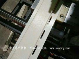 PVC仿木纹外墙挂板设备