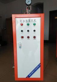 供应LDR系列48KW电加热蒸汽发生器