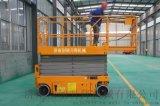 自行走式升降机 全自行高空作业平台 电瓶辅助行走升降平台