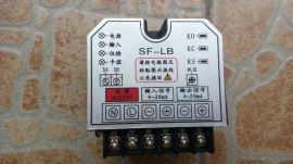 华易sf-lb控制模块