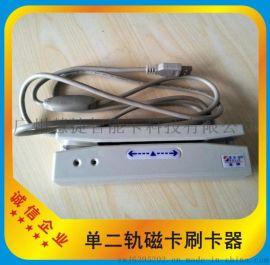 SLE402U磁卡讀卡器,單二軌磁卡寫卡機,就診卡刷卡器