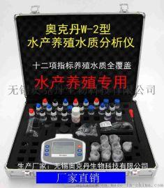 奥克丹W-II型水产水质检测仪,水产养殖水质检测仪,鱼塘水质检测仪
