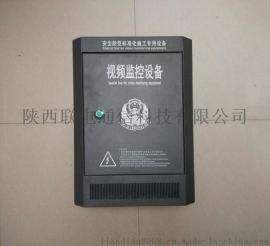 西安联电远程视频监控箱出口外贸