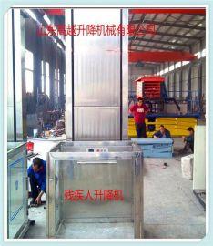 供应北京残疾人升降机液压式升降平台