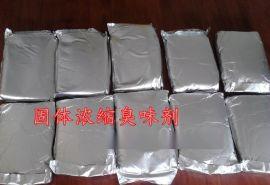 天津锅炉臭味剂生产厂家(味道大-用量少)
