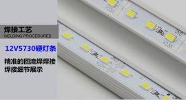LED5730硬灯条72D 高亮0.5瓦 50-55LM