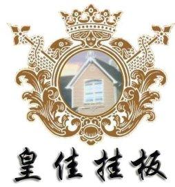 皇佳PVC外墙装饰挂板