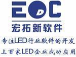 LED行业ERP企业管理系统