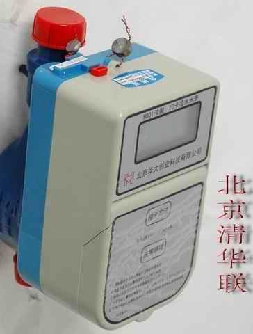 清华联预付费水表冷水表