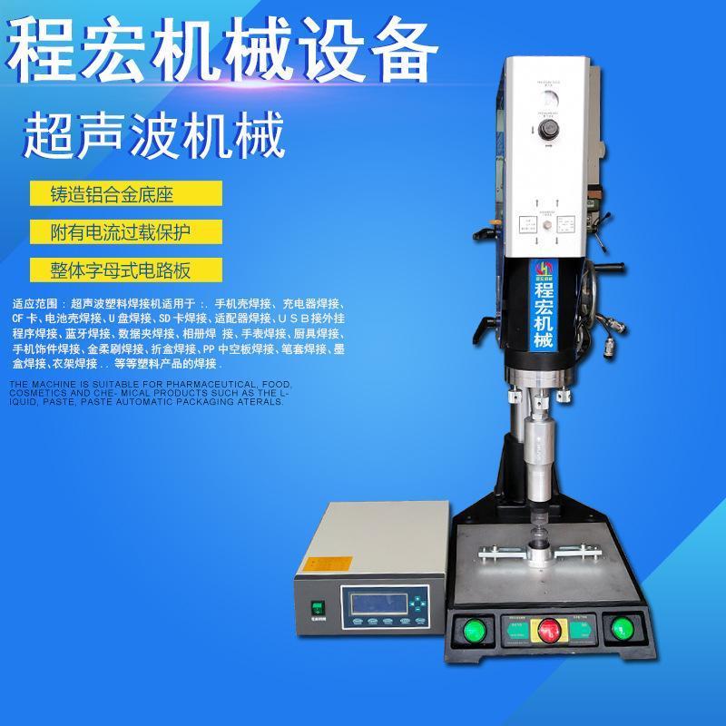 广东优质厂家供应超声波机械可定制