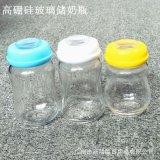 **玻璃儲奶瓶 高硼矽耐熱防摔玻璃儲奶瓶 OEM