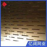 廠家專業定製 長條形304不鏽鋼衝孔板 防護衝孔板