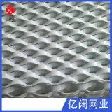 外牆裝飾噴塑鋁板網,陽極氧化鋁網,室內裝修鋁網