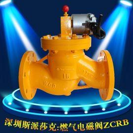 不锈钢铸钢法兰报警探测快速切断燃气电磁阀ZCRB DN50 65 80 100