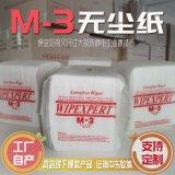 M-3无尘纸 工业擦拭纸吸油去污纸工厂定制一次  尘纸表面擦拭纸
