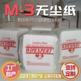 M-3无尘纸 工业擦拭纸吸油去污纸工厂定制一次性吸尘纸表面擦拭纸