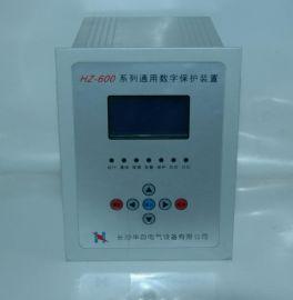 变压器保护装置(HZ-603)